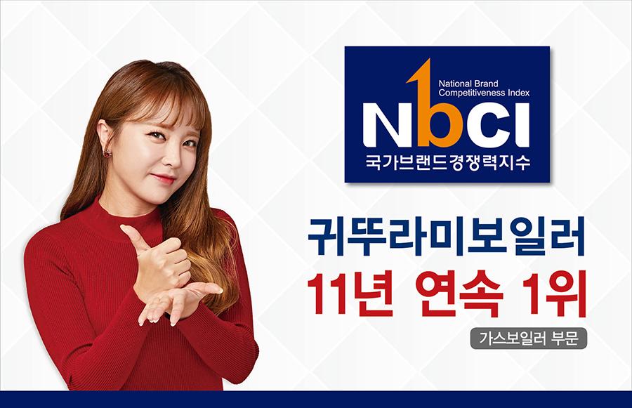 귀뚜라미보일러, 국가브랜드경쟁력지수 11년 연속 1위 선정 1.jpg