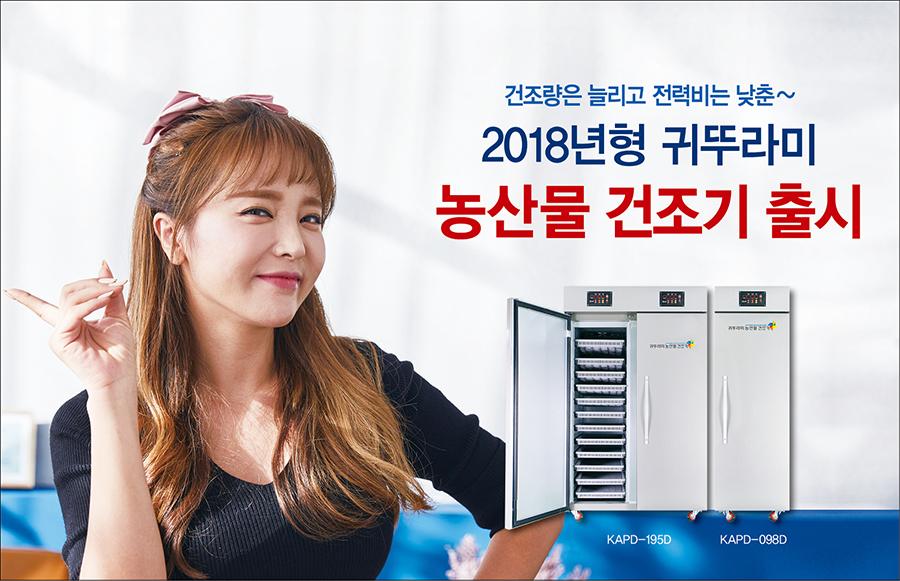 귀뚜라미, 실용성 강화한 2018년형 농산물 건조기 2종 출시.jpg