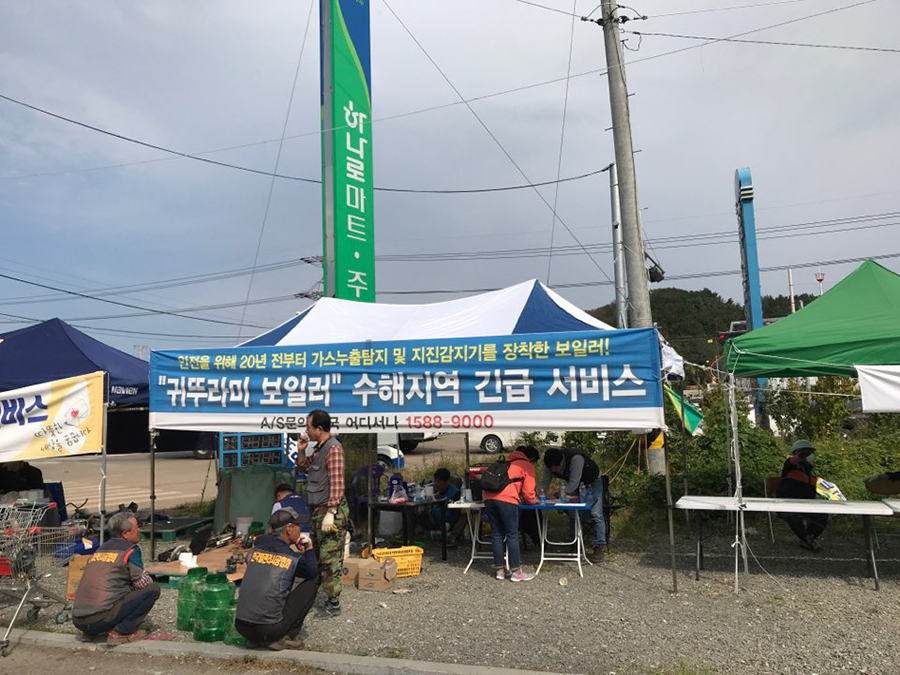 귀뚜라미, 태풍 '콩레이' 피해지 경북 영덕에 긴급 서비스 캠프 설치 사진2.jpg