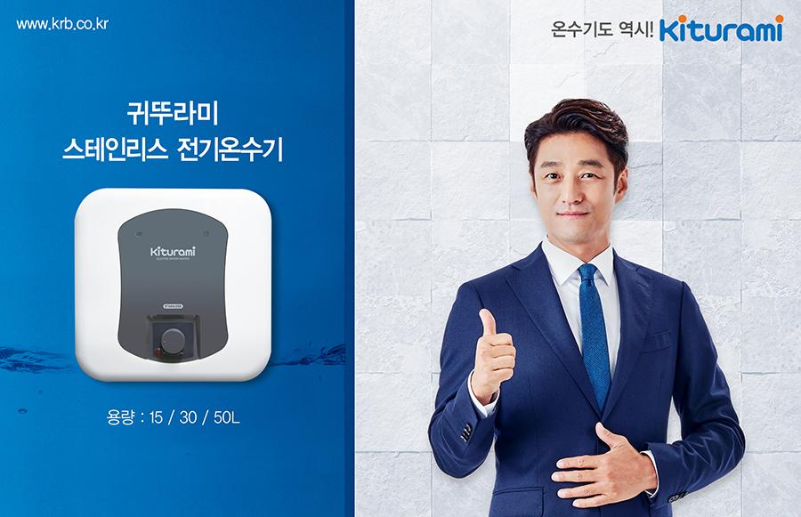 귀뚜라미, 스테인리스 전기온수기 6종 신규 출시 이미지1.jpg