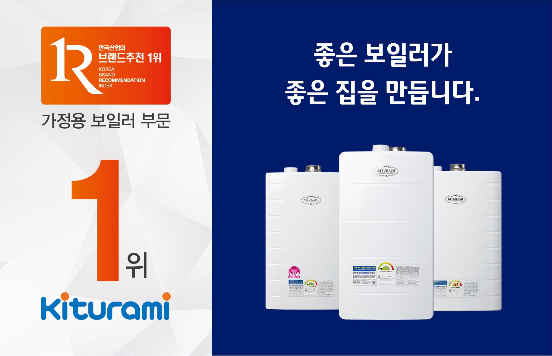 귀뚜라미, 한국산업의 브랜드 추천 2년 연속 1위_사진2.jpg