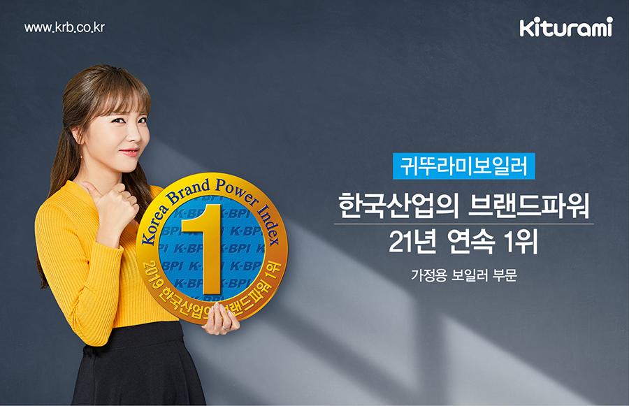 귀뚜라미보일러, 브랜드파워 21년 연속 1위 이미지1.jpg