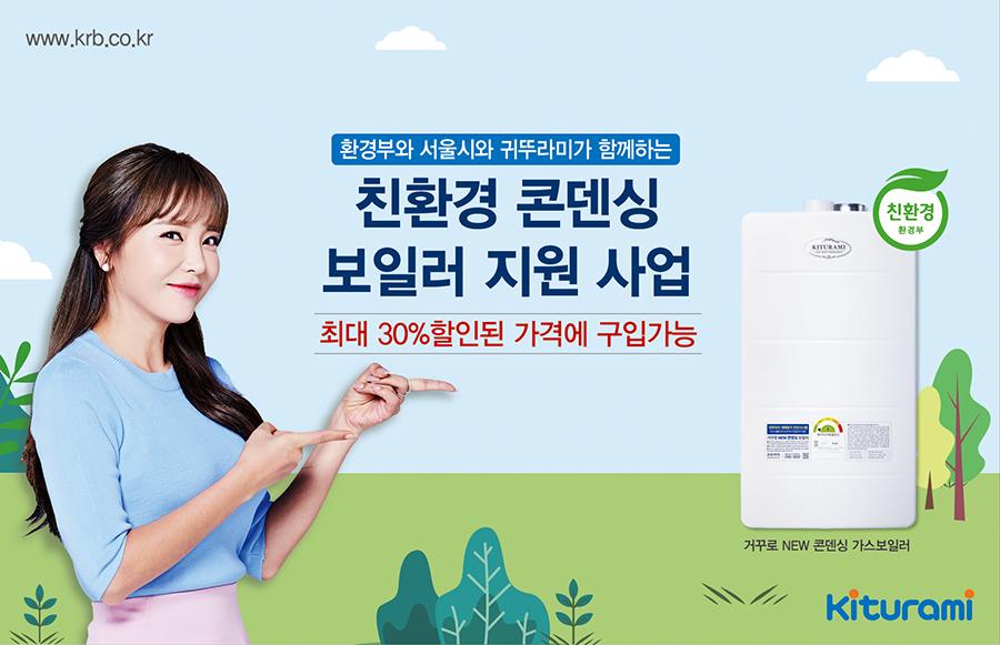 귀뚜라미보일러, 서울시 친환경 콘덴싱 보일러 보급 지원 사업 이미지 3.jpg