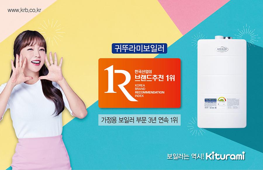 귀뚜라미보일러, 3년 연속 한국산업의 브랜드추천 1위 선정 이미지1.jpg