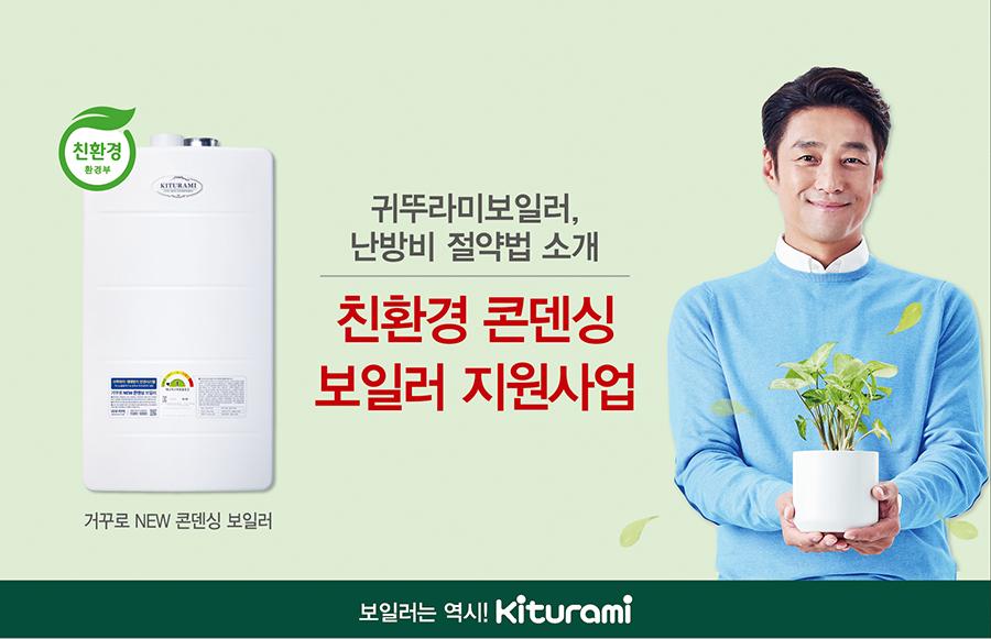 귀뚜라미보일러, 손쉬운 난방비 절약법 소개 이미지2.jpg