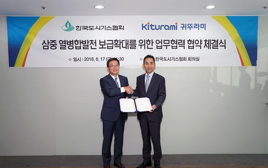 귀뚜라미, 한국도시가스협회와 삼중 열병합 발전 사업 MOU 체결 사진.jpg