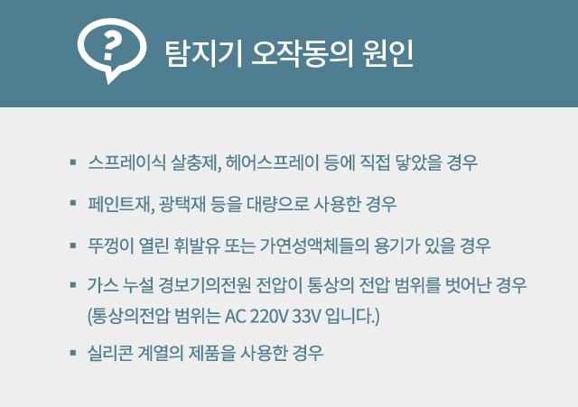 탐지기오작동의원인3.png