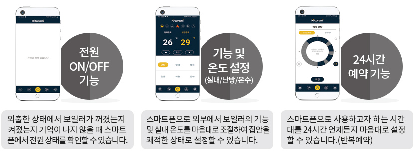 IoT매니저앱기능.png