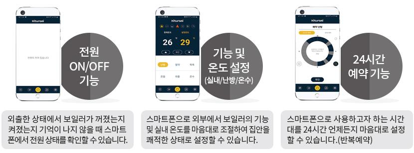 IoT매니저앱기능.jpg